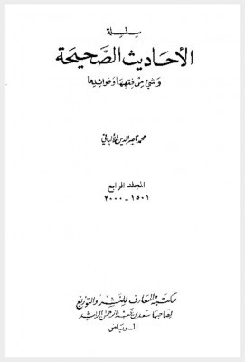 thumbnail of Albani-volume-4