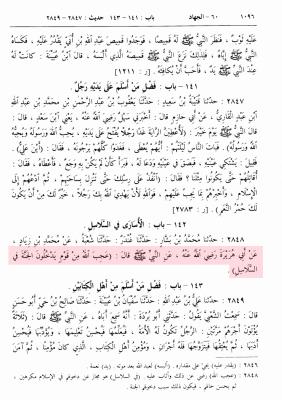 Allah-etonne-chaines
