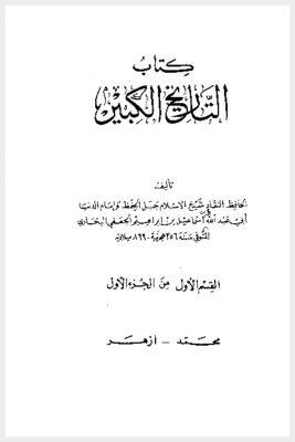 thumbnail of Boukhari-Tarikh-al-Kabir-volume-1-