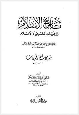 thumbnail of Dahabi-Histoire-islam-101-120-