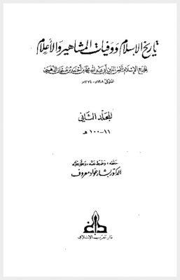 thumbnail of Dhahabi-Volume-2