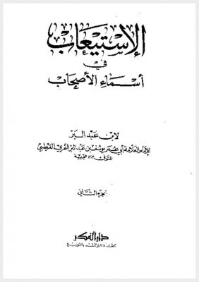 thumbnail of Ibn-ab-al-Bir-volume-2-