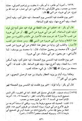 Kaab-prophete-Abu-Hurayra