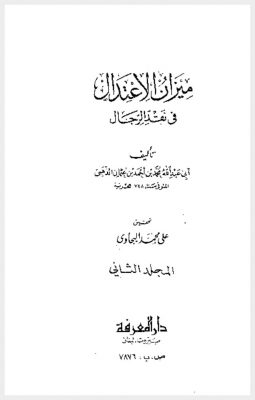thumbnail of Mizan-al-Itidal-volume-2