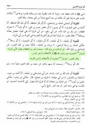 Omar-Menace-Kaab-Abu-Hurayra