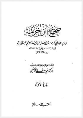 thumbnail of Sahih-Ibn-Khouzayma