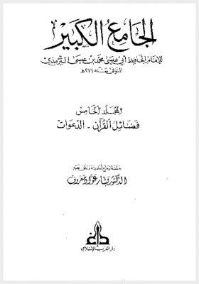 thumbnail of Sunnan-Thirmidi