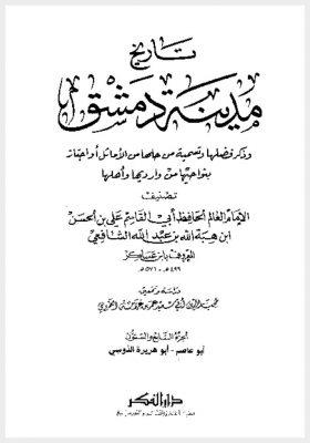 thumbnail of Tarikh-Dimachk-volume-67