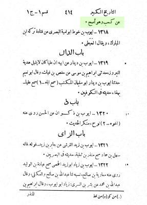 Tarikh-al-Kabir-1-413-