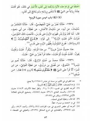 Thirmidi-Kaab-Coran