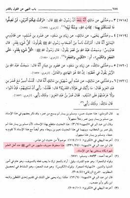 hadith-taqalayn